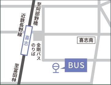 「喜志」駅前発マップ